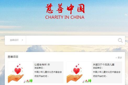 慈善法满岁网络募捐超10亿人次 捐完你会看善款去向吗
