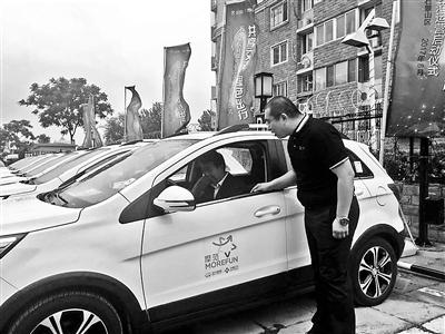 全市首个共享汽车示范运营区落户石景山